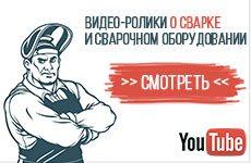 Перейти на ютуб-канал о сварке