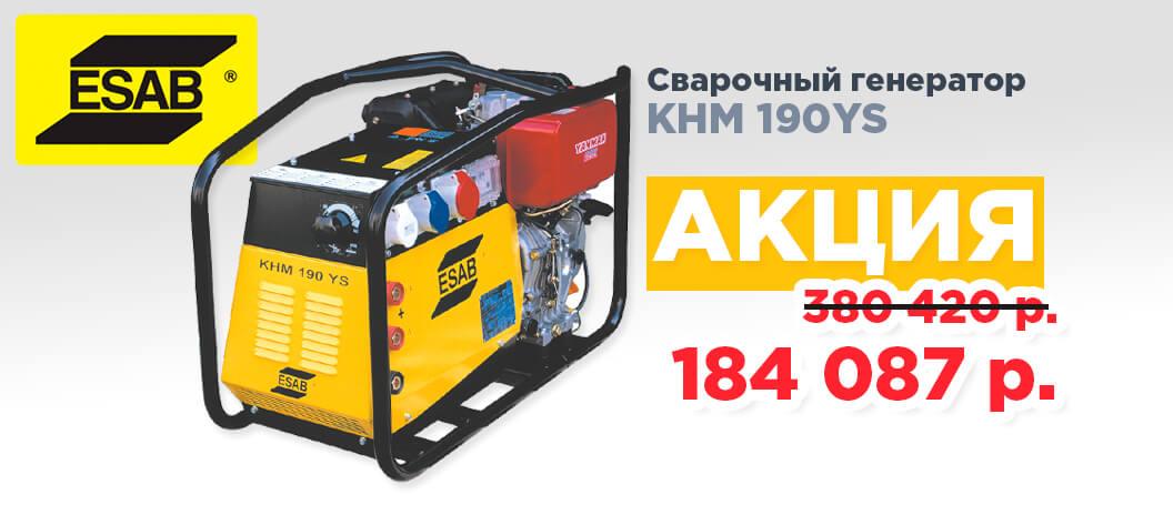 Скида на сварочный генератор от ESAB