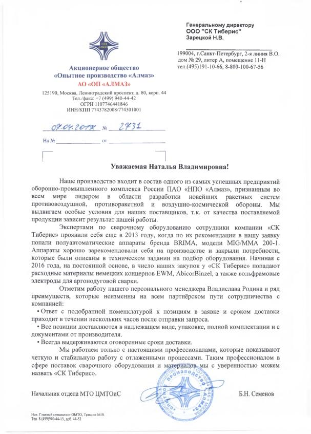 Отзыв о работе Тиберис от АО «Опытное производство «Алмаз»