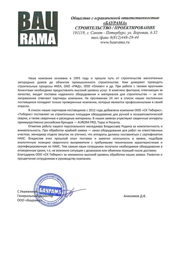 Отзыв о работе Тиберис от ООО «БАУРАМА»