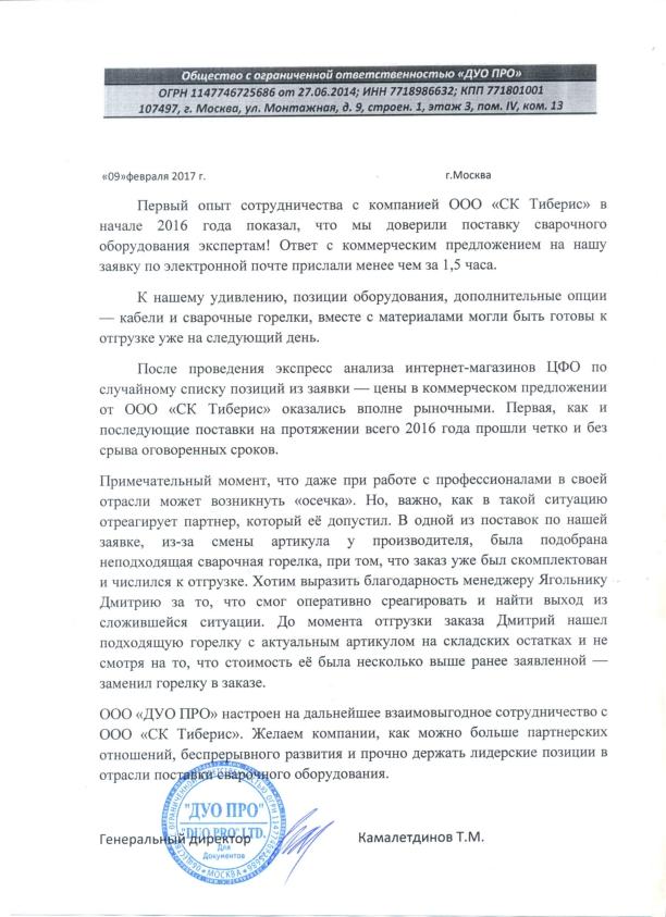 Отзыв о работе Тиберис от ООО «ДУО ПРО»
