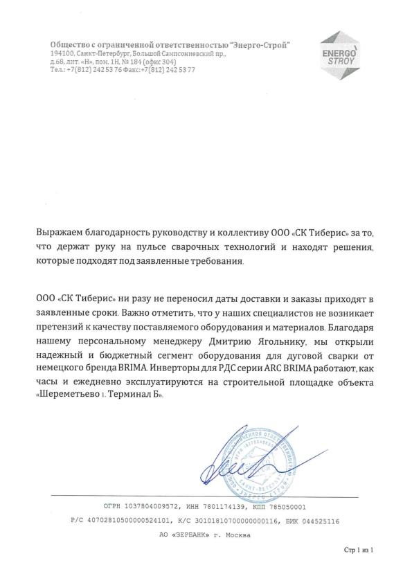 Отзыв о работе Тиберис от ООО «ЭнергоСтрой»