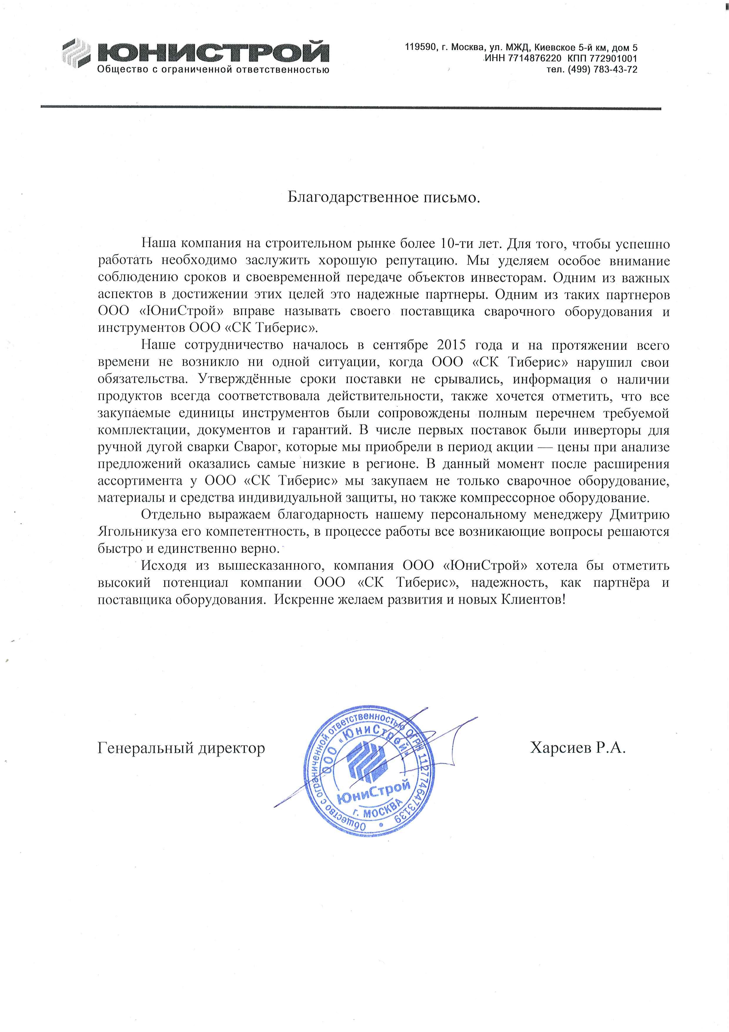 Отзыв о работе Тиберис от ООО «ЮниСтрой»