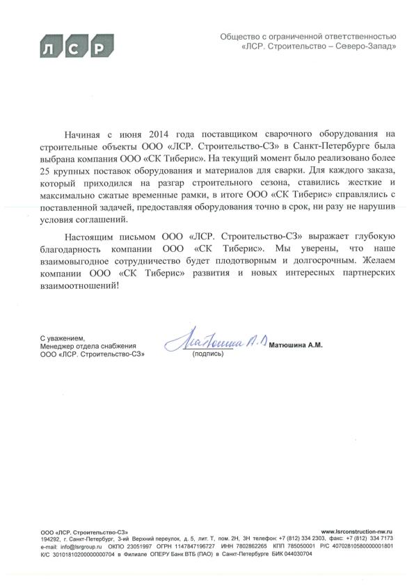 Отзыв о работе Тиберис от ООО «ЛСР. Строительство-СЗ»