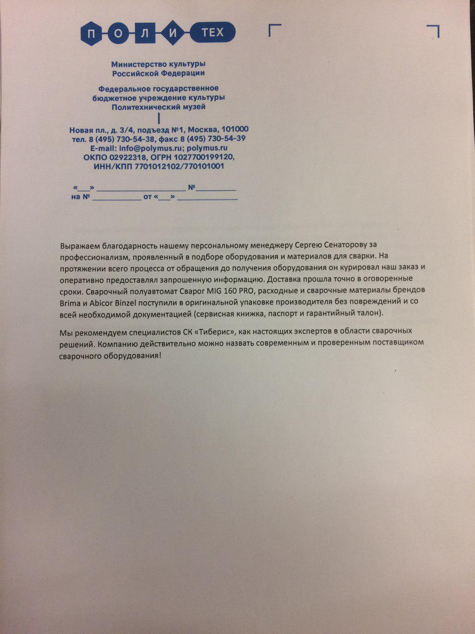 Отзыв о работе Тиберис от ФГБУК «Политехнический музей»