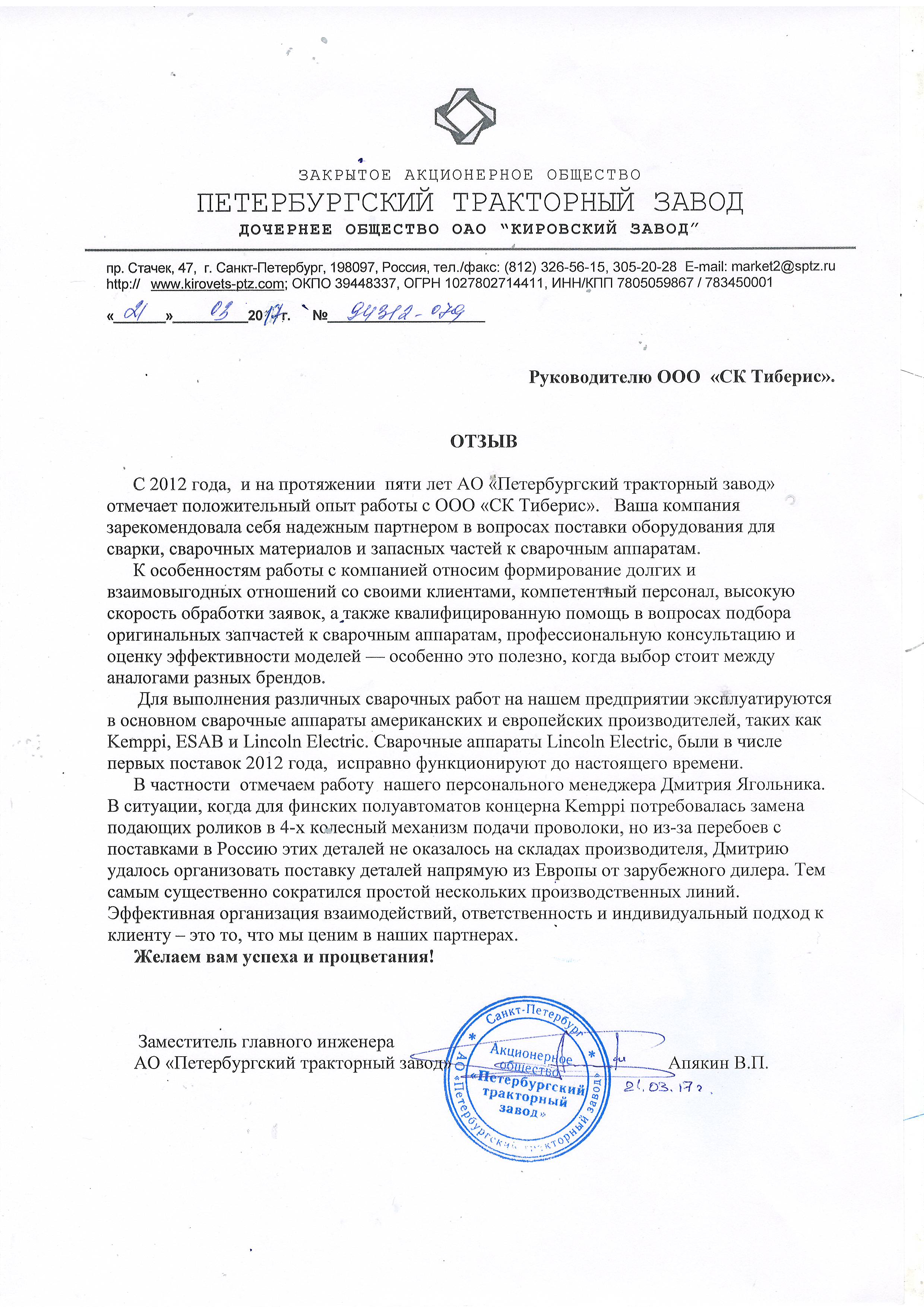 Отзыв о работе Тиберис от ЗАО «Петербургский тракторный завод»