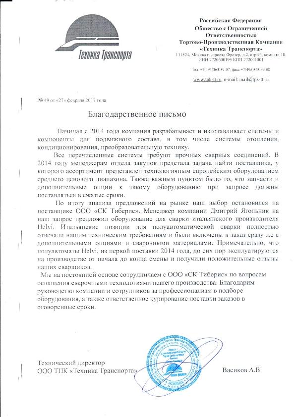 Отзыв о работе Тиберис от ООО ТПК «Техника Транспорта»