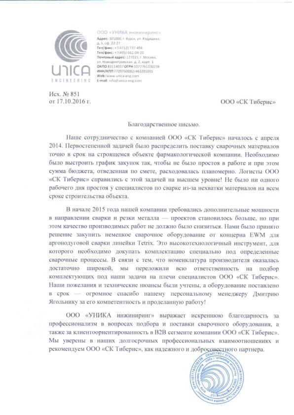 Отзыв о работе Тиберис от ООО «УНИКА инжиниринг»