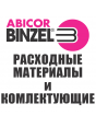Строгач Abicor Binzel К 16 3,00 м