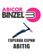 Горелка Abicor Binzel ABITIG 26 GRIP 4м